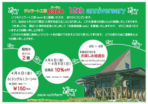 12th-anniversary-web.jpg
