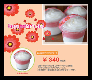 mother%27s-day2013.05.12.jpg